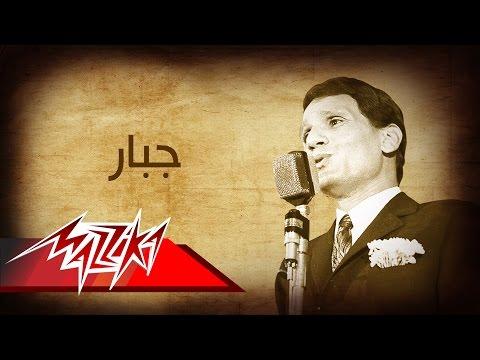 Gabar - Abdel Halim Hafez جبار - عبد الحليم حافظ
