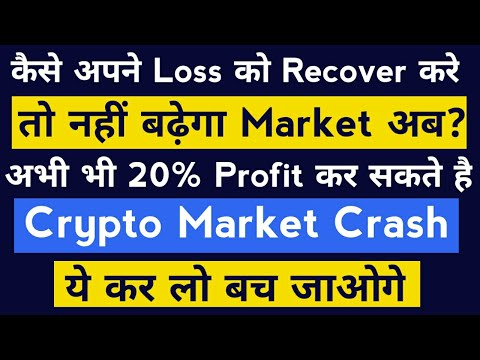 Why Crypto Market Crash Today? Make 20% Profit in 1 Day By Buying Best Cryptocurrency To Invest 2021