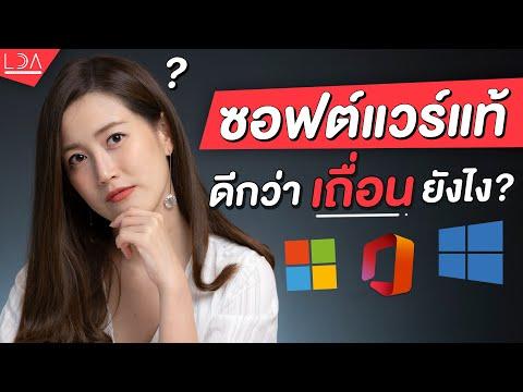 ซอฟต์แวร์แท้ดีกว่าเถื่อนยังไง? ซื้อ Office ออนไลน์ได้ด้วยเหรอ? | LDA World