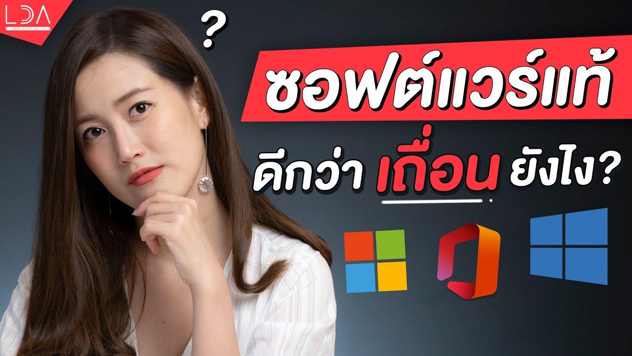 ซอฟต์แวร์แท้ดีกว่าเถื่อนยังไง? ซื้อ Office ออนไลน์ได้ด้วยเหรอ?   LDA World