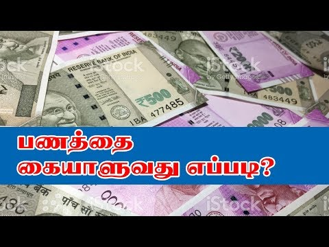 How to manage Personal Finance  Tamil Motivation speech