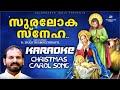 Download SURALOKA SNEHA Karaoke | Christmas | Fr Shaji Thumpechirayil | Malayalam Carol Song MP3 song and Music Video