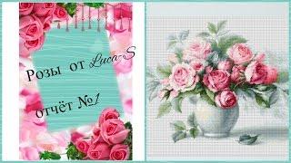 Этюд с чайными розами от Luca-S! Обзор+отчёт №