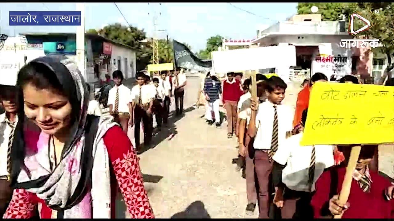 जालोर : मतदाता जागरूकता जन चेतना रैली का आयोजन