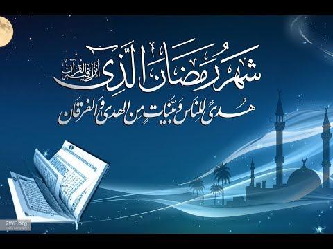 Nazam : Ramzan Ka Mahina Mubarak Ho Quran Ka Mahina Mubarak Ho By Mufti Kausar Ruhani