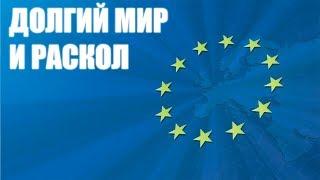 Долгий мир и кризис Евросоюза