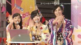 2017.08.05 TOKYO IDOL FESTIVAL2017 スペシャルトークステージ アイド...