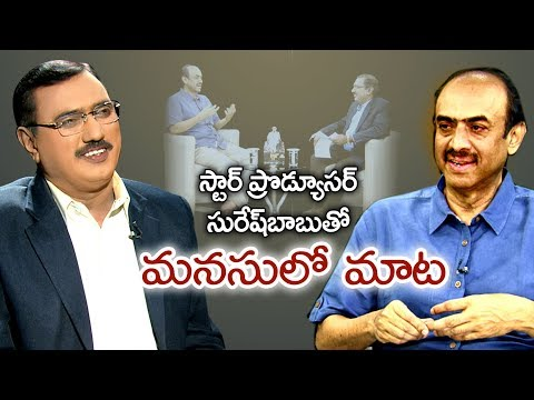 Tollywood producer Suresh Babu exclusive interview || Sakshi Manasulo Maata