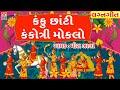 Gujarati Lagna Geet || Kanku Chhanti Kankotri Moklo|| Meera Nayak || Radhiyaro Mandavo ||