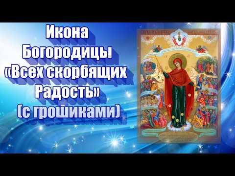 Икона Богородицы«Всех скорбящих Радость» (с грошиками) - ПРАЗДНОВАНИЕ: 5 августа.