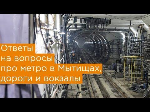 Ответы на вопросы про метро в Мытищах, дороги и вокзалы