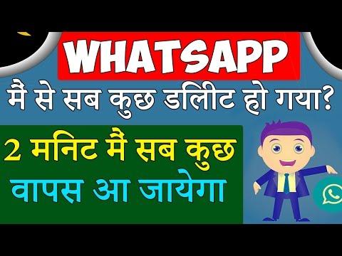 Whatsapp में से सब कुछ डिलीट हो गया वापस कैसे लायें   Recover All Deleted photos, Video and Chats