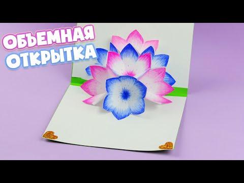 Как сделать открытку своими руками объемную открытку на