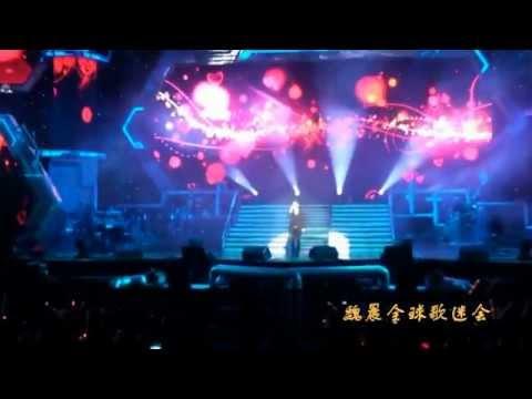 魏晨全球歌迷会录制 MYWAY2012430北京工人體育館演唱會完整版-魏晨 WeiChen