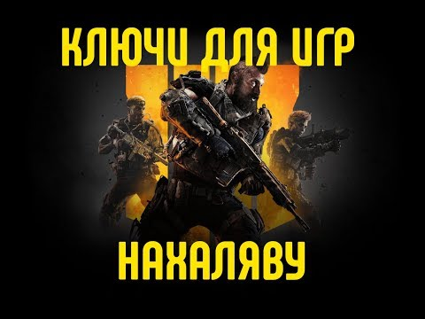 Ключи для STEAM,ORIGIN, нахаляву
