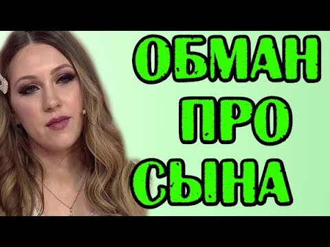 ОБМАН САВКИНОЙ ПРО СЫНА! НОВОСТИ 04.08.2019