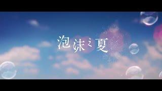 泡沫之夏电影版 2016 Summer 39 S Desire