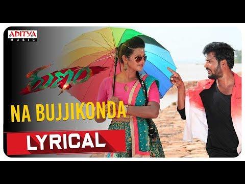 Na Bujjikonda Lyrical | Runam Movie Songs | Gopi Krishna | Mahendar | Shilpa | Priyanka