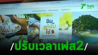 สั่งปรับเวลาลงทะเบียนชิมช้อปใช้เฟส2 | 07-10-62 | ข่าวเช้าตรู่ไทยรัฐ