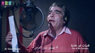 بالفيديو| محمود الجندي يغني في كواليس