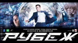Смотреть видео Рубеж (Россия) #Афиша онлайн