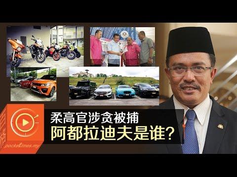 柔高官涉贪被捕 阿都拉迪夫是谁?