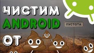 видео Как очистить Android