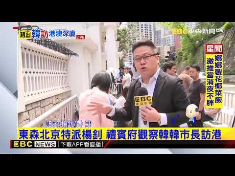 最新》東森北京特派楊釗 禮賓府觀察韓韓市長訪港