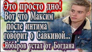 Дом 2 новости 23 мая (эфир 29.05.20) Колесников уже рассказывает подробности интима с Савкиной