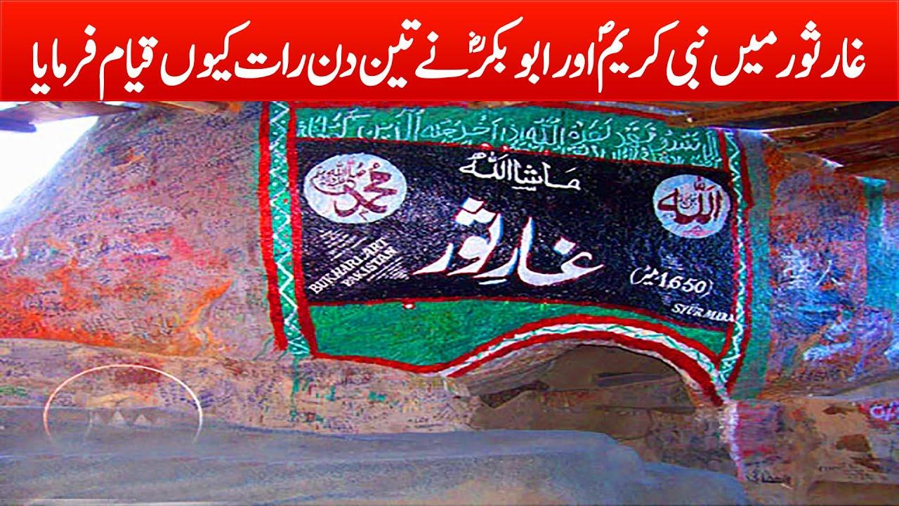 Ghar-e-Saur Ka Waqia