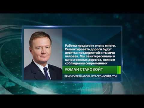 Роман Старовойт призвал курян сообщать о нарушениях при ремонте дорог