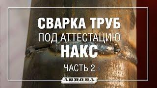 Сварка труб для аттестации НАКС. Часть 2 (2/3)(Продолжение видео о сварке труб для аттестации НАКС. Во второй части: Располагаем трубы под углом 45 градус..., 2016-02-02T07:17:27.000Z)