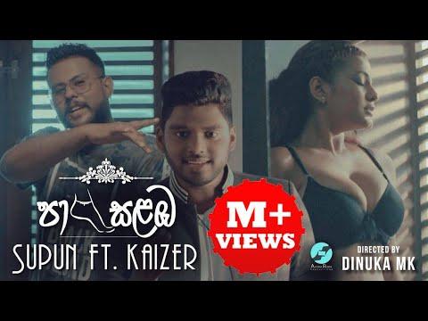 Supun Salitha - Paasalamba  ( පා සළඹ ) feat Kaizer Kaiz (Official Music Video)