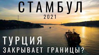 Стамбул Турция Срочно Новости Стоит ли ехать Отдых в Турции 2021 Обзор цены советы стоимость