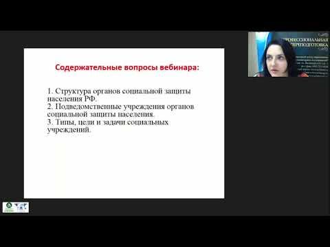 Организация работы органов социальной защиты населения: определение категорий