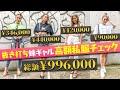 """【総額99万円越え】モデルの""""過去最高額""""全身私服コーデ紹介!!"""