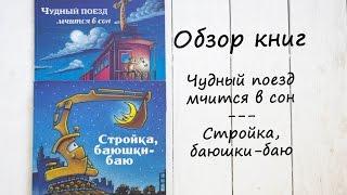 Детские книги перед сном. MUST HAVE. Обзор книг.