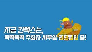 ✔️킨텍스 TV | 지금 킨텍스 내 '뚝딱뚝딱'리모델링…