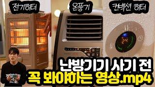 전기히터 vs 온풍기 vs 컨벡션 히터 차이점 한방 정…