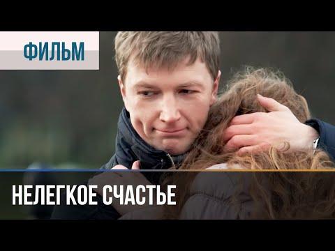 ▶️ Нелегкое счастье 2016 | Фильм / 2016 / Мелодрама - Видео онлайн