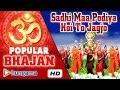 Download Sadhi Maa Podiya Hoi To Jagjo | Moterana Metha Limbdavadi Sadhimaa | Baldev chauhan MP3 song and Music Video