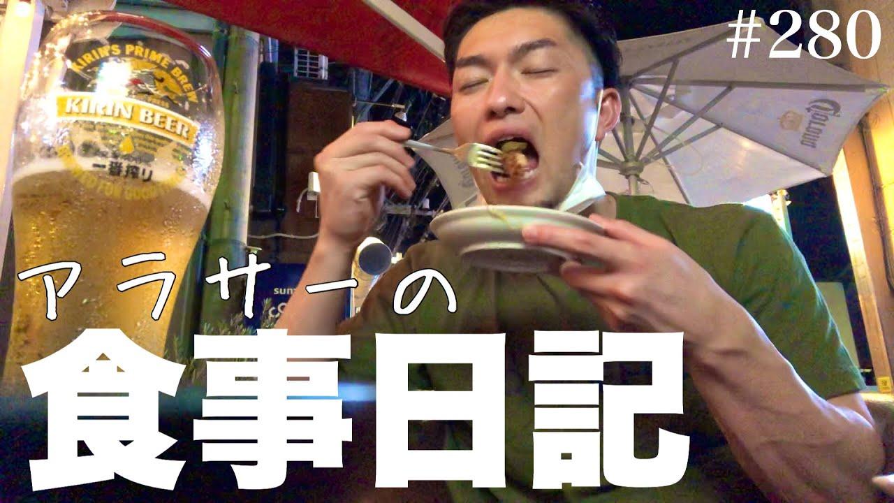 【Vlog】29歳食事日記#280