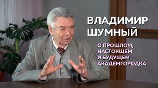 Академик РАН Владимир Шумный — О прошлом, настоящем и будущем Академгородка