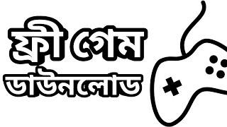 Download Video Game Download Bangla গেম ডাউনলোড। নতুন মোবাইল গেম ডাউনলোড পিসি গেম ডাউনলোড দেওয়ার নিয়ম MP3 3GP MP4