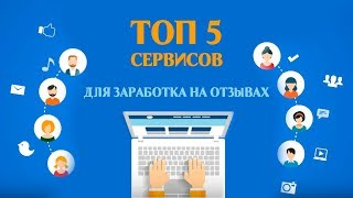 Заработок в интернете на отзывах - ТОП 5 сервисов
