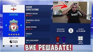 FIFA 19 ULTIMATE Career Mode Show, ВИЕ РЕШАВАТЕ! #0.1