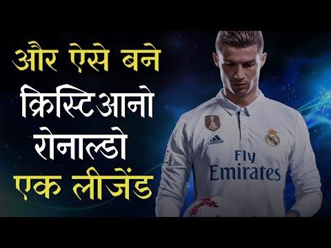 Cristiano Ronaldo | उन जैसा बनना है तो देखो ये वीडियो | MOTIVATIONAL VIDEO | Never Quit