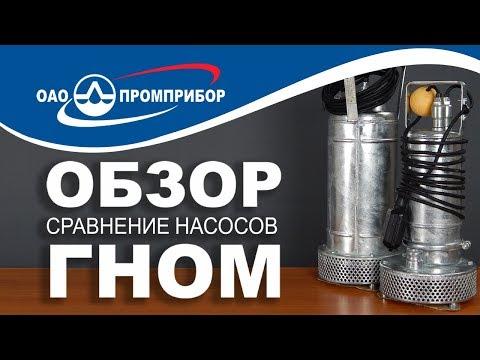 Погружной, бытовой насос «ГНОМ» для откачки чистой и загрязненной воды с автоматикой от Промприбор