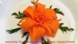 Великолепный цветок из моркови - Украшения из овощей & Как красиво оформить стол