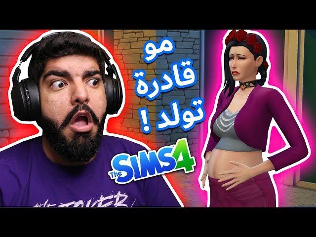 روان مو قادرة تولد !! #47 - The Sims 4